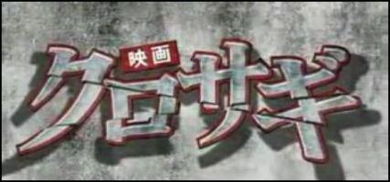 kurosagi1.jpg