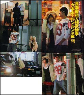 Nagase Tomoya and Saki Aibu | My Old Gossip Blog
